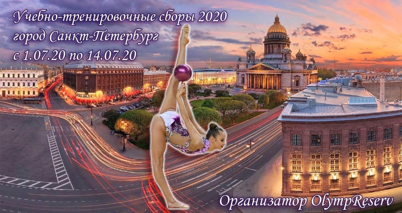 Учебно-тренировочные сборы СК «ОлимпРезерв», 01-14.07.2020, Санкт-Петербург