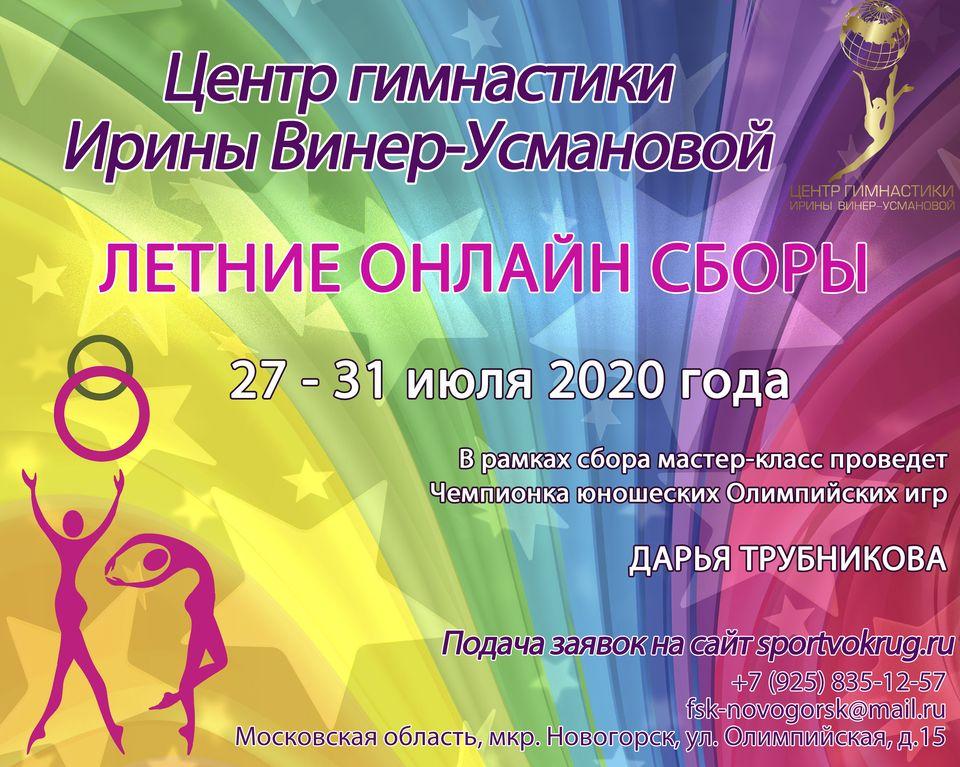 Онлайн тренировочный сбор по художественной гимнастике, 27-31.07.2020, Новогорск (Московская область)