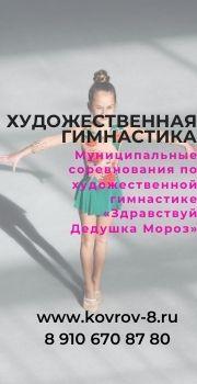 kovrov-8.ru