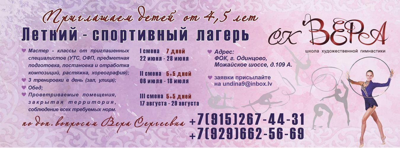 Летний спортивный лагерь СК ВЕРА, 3 смены (22-28.06, 06-18.07, 17-28.08), ФОК, г.Одинцово