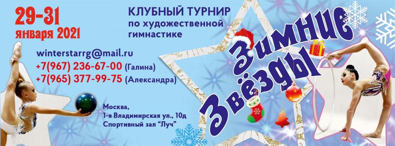 Клубный турнир по художественной гимнастике «Зимние звёзды», 29-31.01.2021, Москва