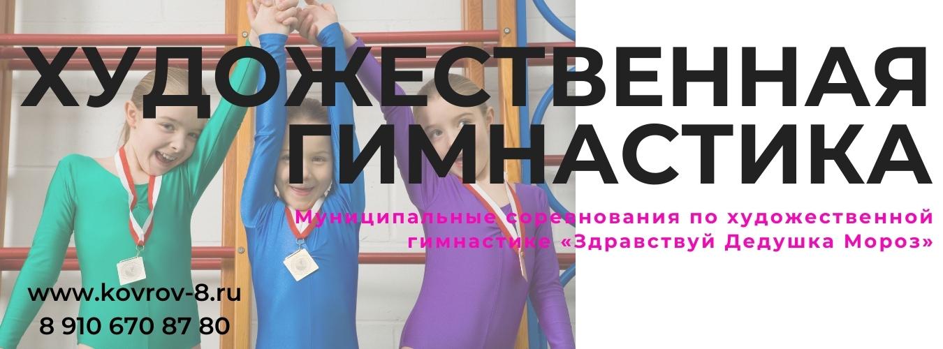 «Здравствуй, Дедушка Мороз» 18-19.12.2020, Владимирская обл. Ковров п.Доброград