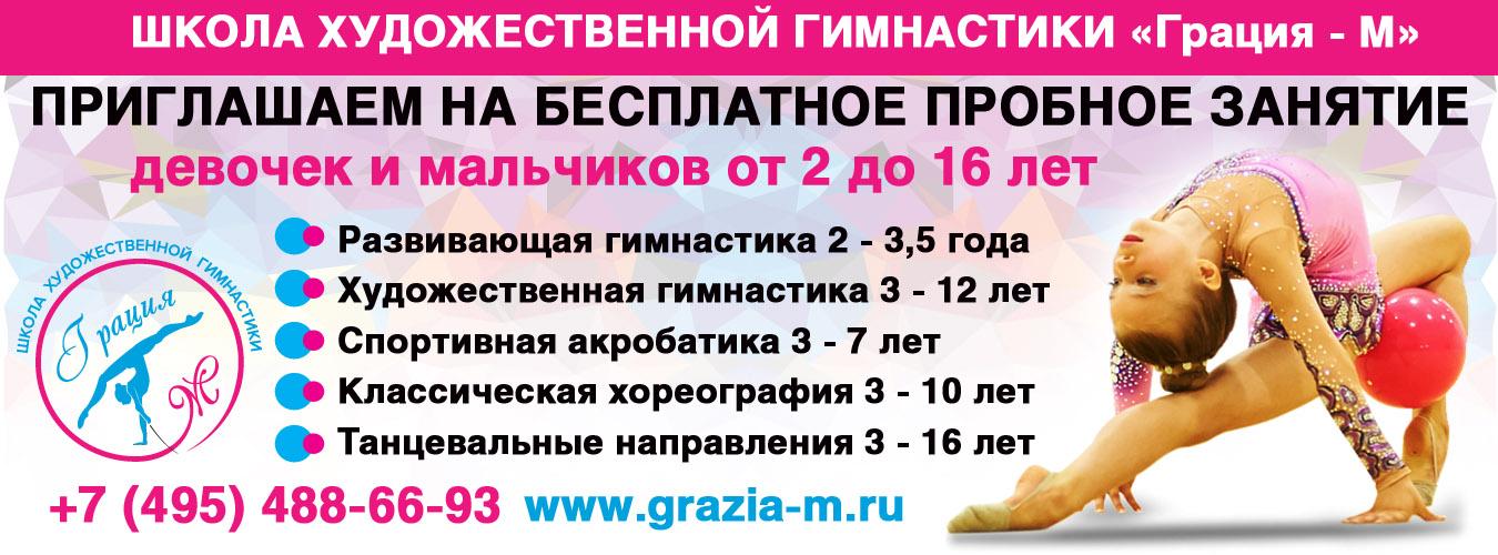 Набор в группы Школы гимнастики «Грация-М»