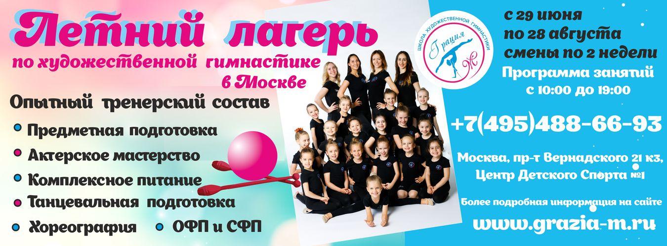 Летний лагерь по художественной гимнастике в Москве с 29 июня по 28 августа 2020