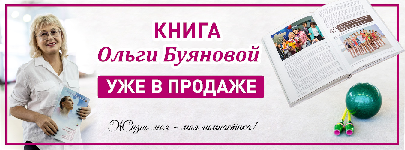 Книга Ольги Буяновой «Жизнь моя-моя гимнастика» уже в продаже!!!