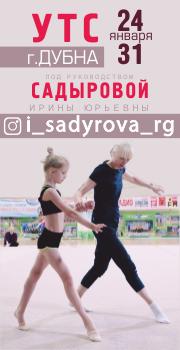 Учебно-тренировочные сборы под руководством Садыровой Ирины Юрьевны, 24-31.01.2021, г.Дубна