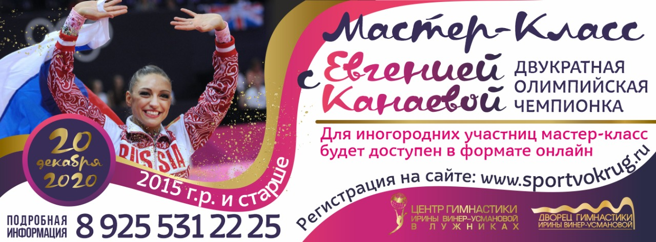Мастер-класс с Евгенией Канаевой, 20.12.2020, Москва, Дворец гимнастики Ирины Винер-Усмановой