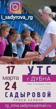 Учебно-тренировочные сборы под руководством Садыровой Ирины Юрьевны, 17-24.03.2021, г.Дубна