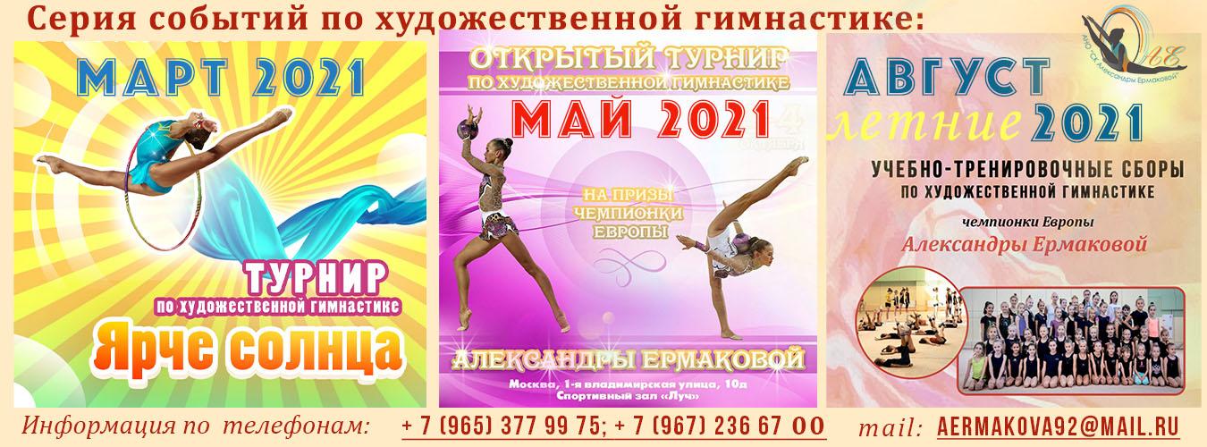 Турнир по художественной гимнастике «ЯРЧЕ СОЛНЦА», 12-14.03.2021, Москва
