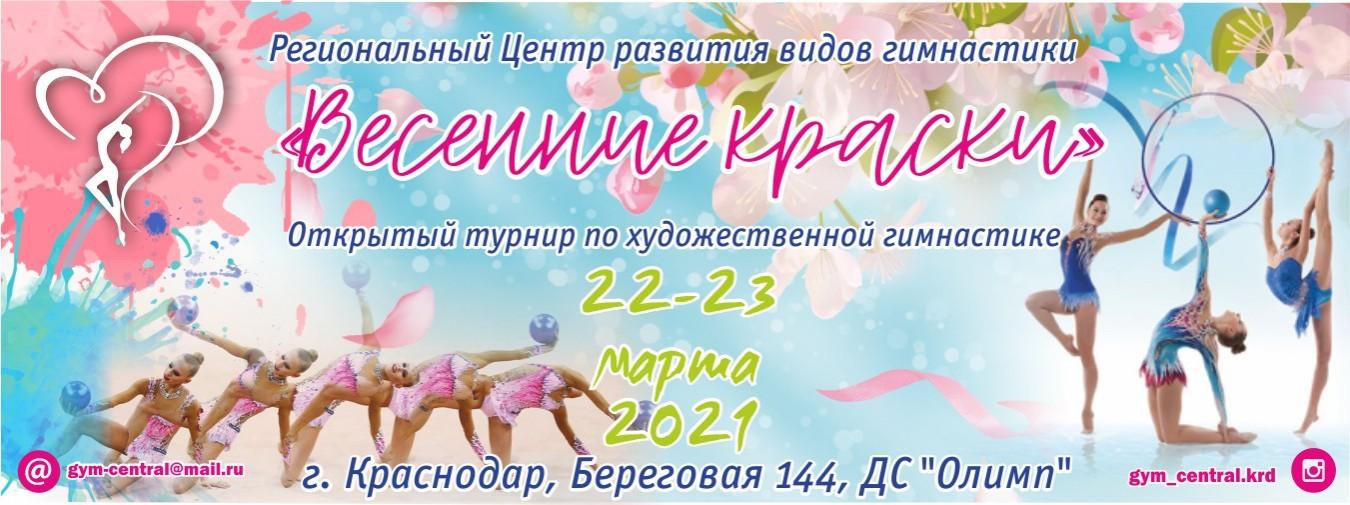 Открытый турнир Регионального Центра развития видов гимнастики по художественной гимнастике «Весенние краски», 22-23.03.2021, Краснодар