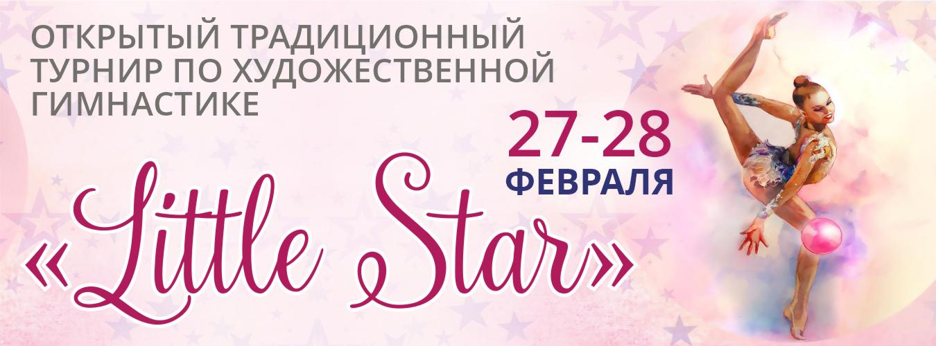 Открытый традиционный турнир по художественной гимнастике «Little Star», 27-28 февраля 2021 г., Москва