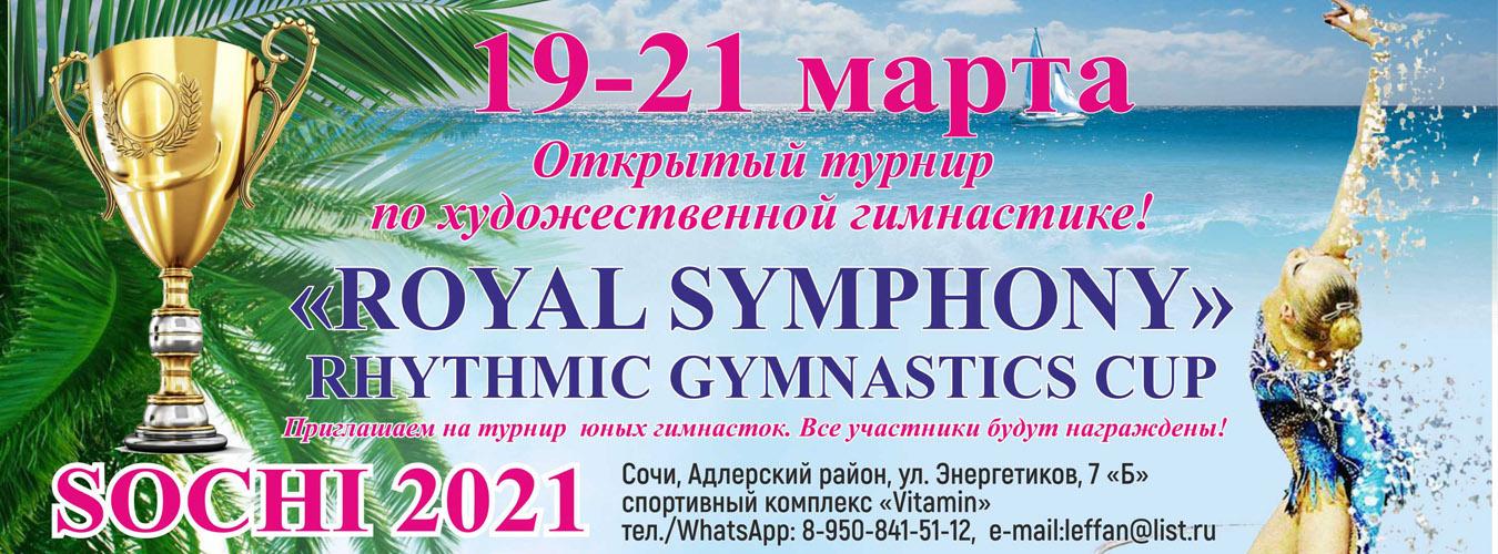 Открытый турнир города Сочи по художественной гимнастике «ROYAL SYMPHONY - 2021», 19–21.03.2021, Сочи, СК «Vitamin»