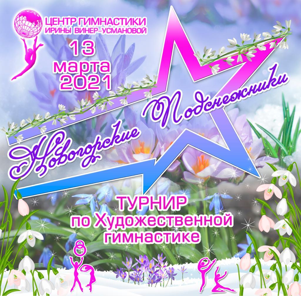Турнир по художественной гимнастике «Новогорские подснежники - 2021», 13 марта 2021, МО, Химки