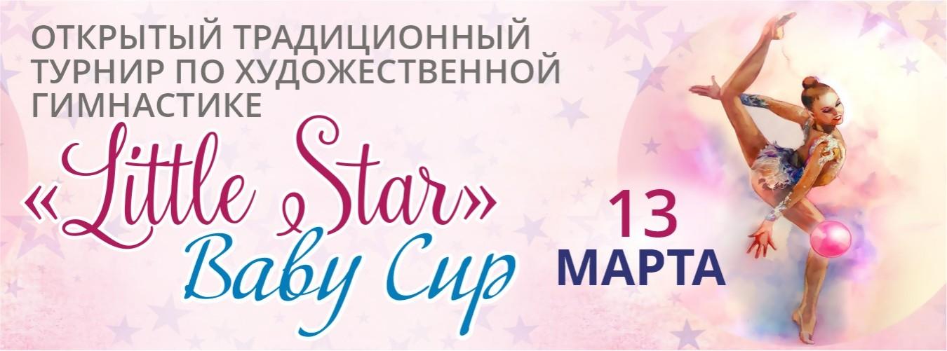 Открытый традиционный турнир по художественной гимнастике «Little Star Baby Cup», 13 марта 2021, Москва