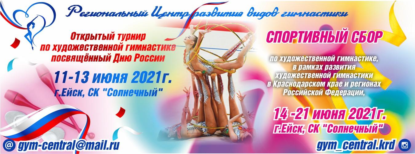 Турнир к Дню России 11 -13 июня + Спортивный сбор 14 — 21 июня, г.Ейск
