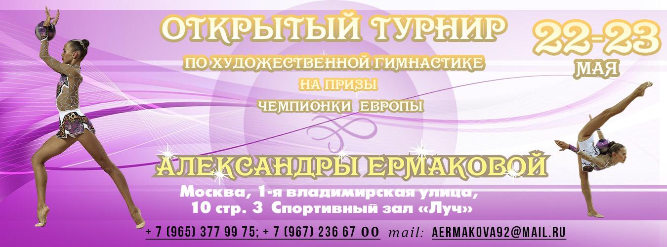 Открытый турнир по художественной гимнастике на призы Чемпионки Европы Александры Ермаковой, 22-23.05.2021, Москва