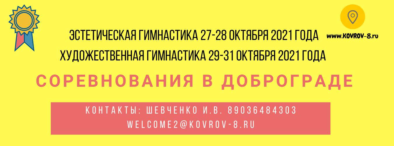Кубок Владимирской области и 9 Межмуниципальные спортивные соревнования по эстетической гимнастике «Доброград-город нашей мечты» 27-28.10.21