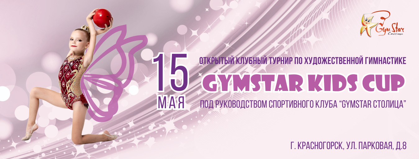 Открытый клубный турнир по художественной гимнастике «GymStar Kids Cup», 15 мая 2021, Красногорск