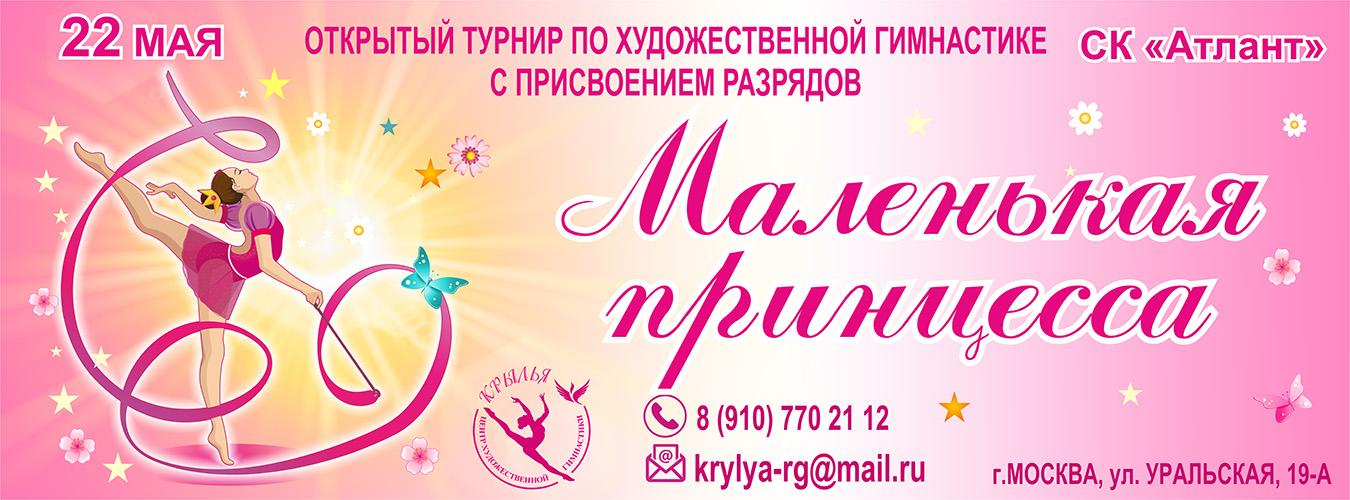 Открытый турнир по художественной гимнастике «МАЛЕНЬКАЯ ПРИНЦЕССА», 22 мая 2021, Москва