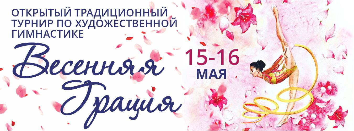 Открытый традиционный турнир по художественной гимнастике «Весенняя Грация», 15-16 мая 2021, Москва