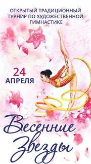 Открытый традиционный турнир по художественной гимнастике «Весенние Звезды», 24 апреля 2021 г., Москва