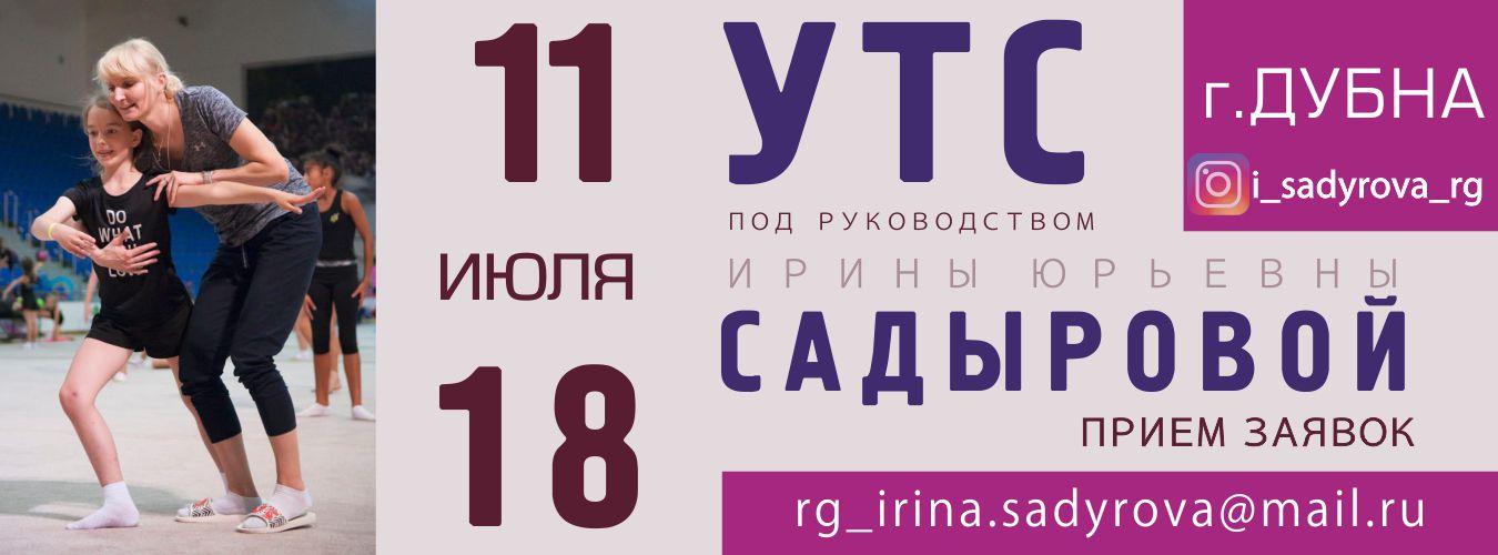 Учебно-тренировочные сборы под руководством Садыровой Ирины Юрьевны, 11-18.07.2021, г.Дубна