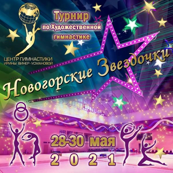 Соревнования по художественной гимнастике «Новогорские звездочки - 2021», 28-30 мая 2021, МО, Химки, Новогорск