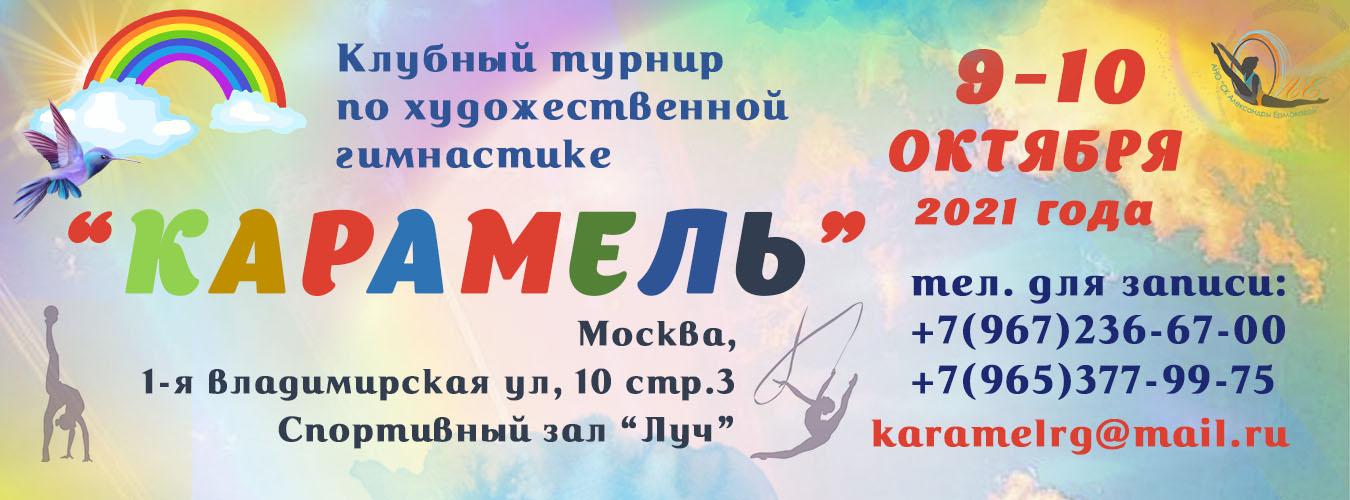 Клубный турнир по художественной гимнастике «Карамель», октябрь 2021 года, Москва