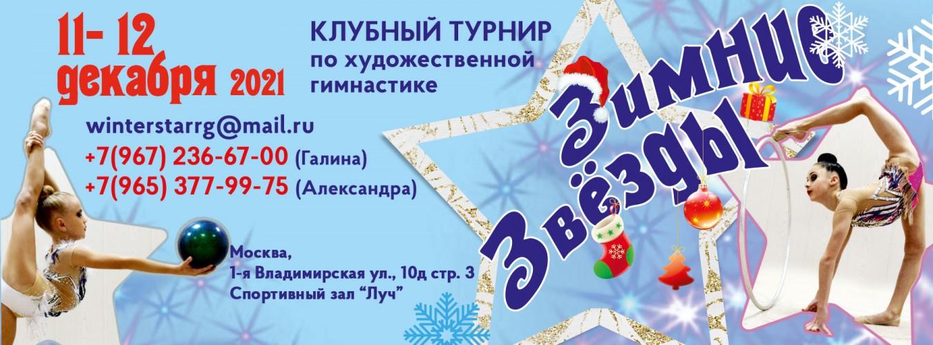 Клубный турнир по художественной гимнастике «Зимние звёзды», 11-12 декабря 2021, Москва