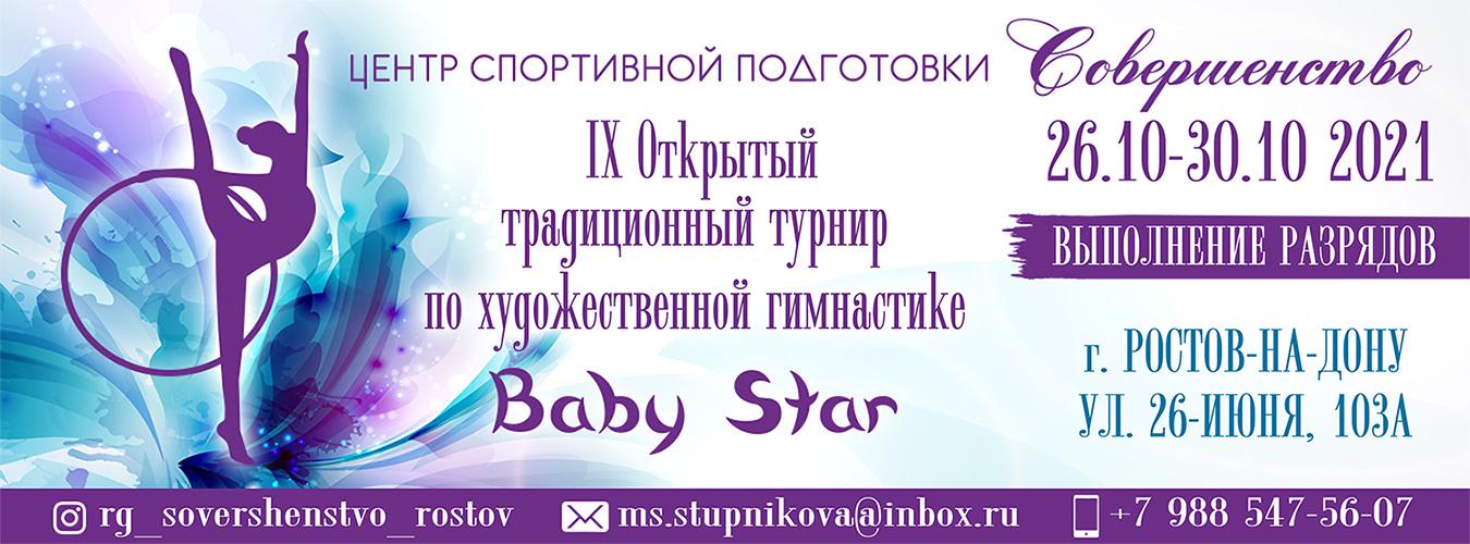 IX Открытый Областной турнир по художественной гимнастике «BABY STAR», 26-30 октября 2021, Ростов-на-Дону