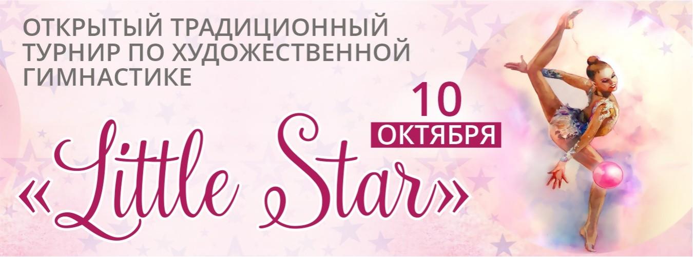 Открытый традиционный турнир по художественной гимнастике «Little Star», 10 октября 2021, Москва