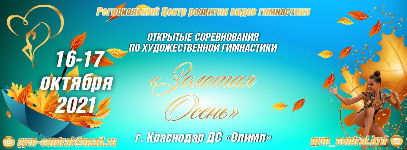 Открытые соревнования Регионального центра развития видов гимнастики «Золотая осень», 16-17 октября 2021, Краснодар