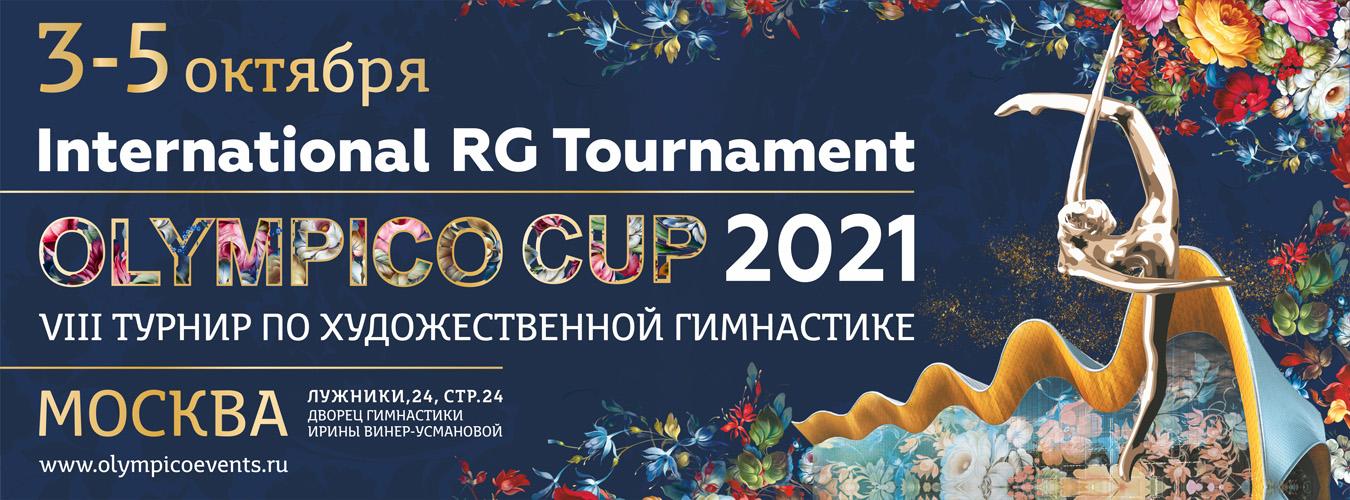 8-й Турнир по художественной гимнастике OLYMPICO CUP на призы Олимпийской чемпионки Юлии Барсуковой, 1-5 октября 2021, Москва