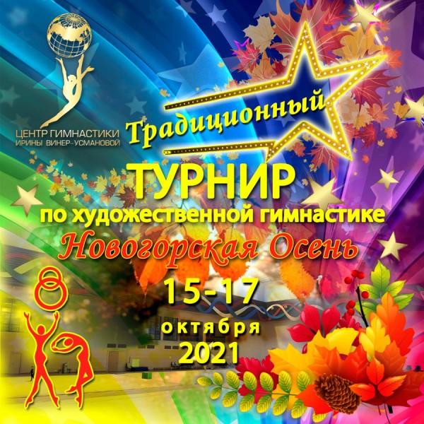 Соревнования по художественной гимнастике «Новогорская осень - 2021», 15‒17 октября 2021, МО, Химки, Новогорск