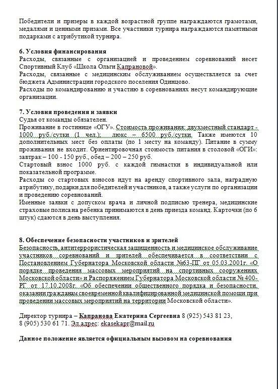 Медицинские книжки в Одинцово официально юзао