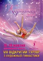«KAРПАТИЯ 2014», 16-19.10.2014, Ужгород (Украина)