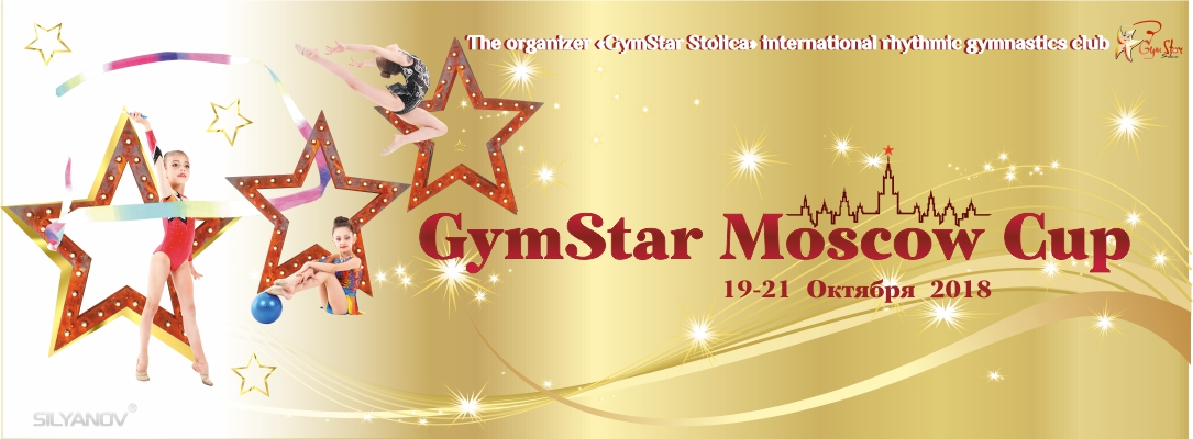 «GymStar Moscow Cup», 10-13.08.2018, Москва