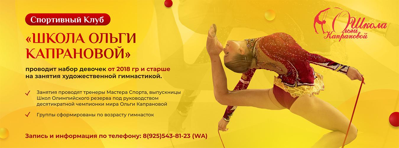 АНО Спортивный клуб по гимнастике Школа Ольги Капрановой