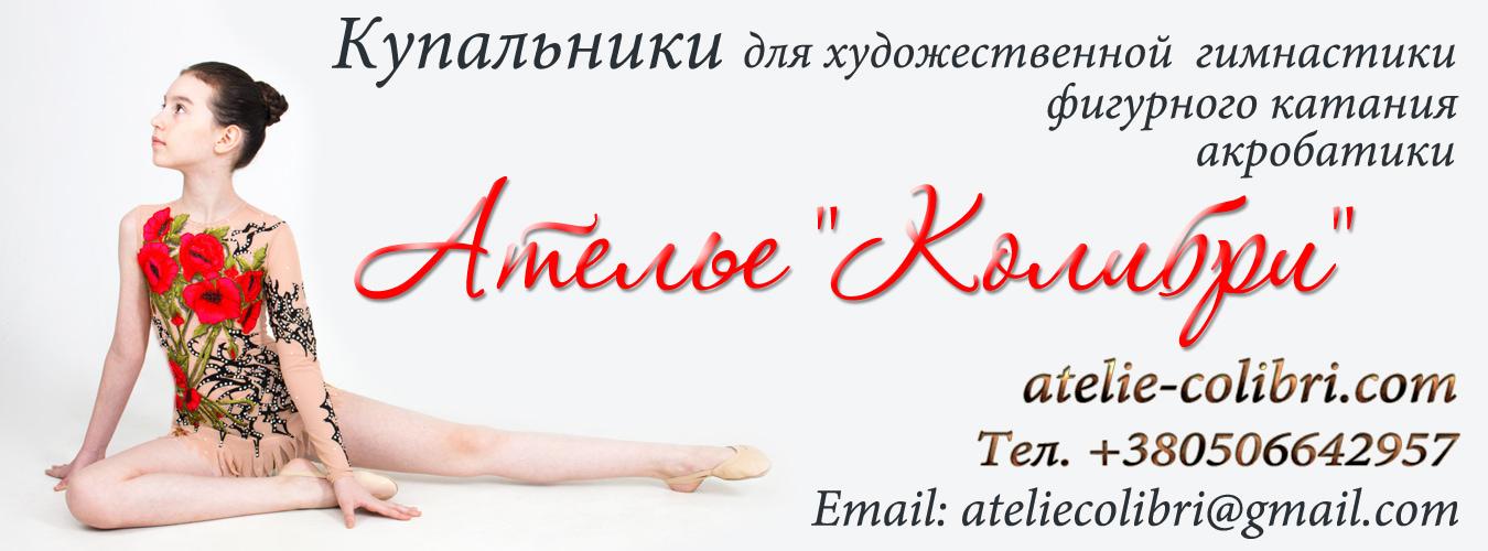 atelie-colibri.com - Ателье Колибри - Купальники для художественной гимнастики, фигурного катания, акробатики и аэробики