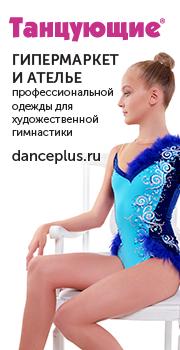 danceplus.ru