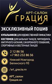 Арт-салон ГРАЦИЯ