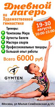 gymten.ru