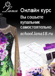 Онлайн курс: Вы сошьете купальник самостоятельно - school.lana18.ru