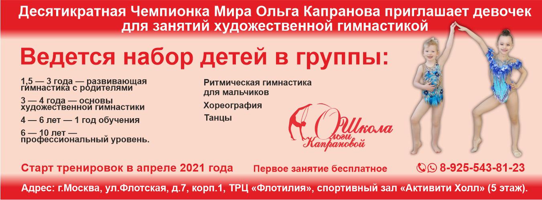 Объявляется новый набор в Спортивный Клуб «Школа Ольги Капрановой»