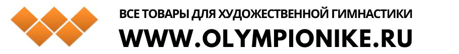 olympionike.ru - Товары для художественной гимнастки, танцев и фитнеса