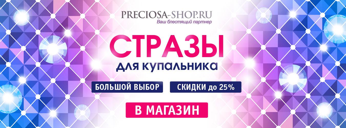 preciosa-shop.ru