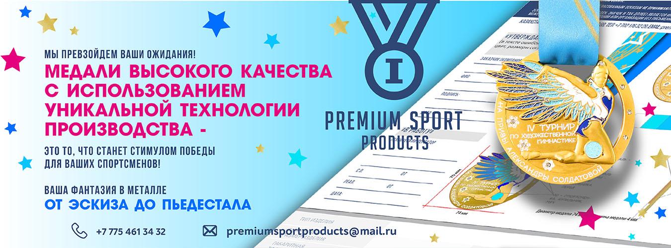 Premium Sport Products