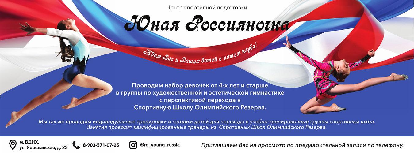 Центр спортивной подготовки «Юная Россия» на ВДНХ