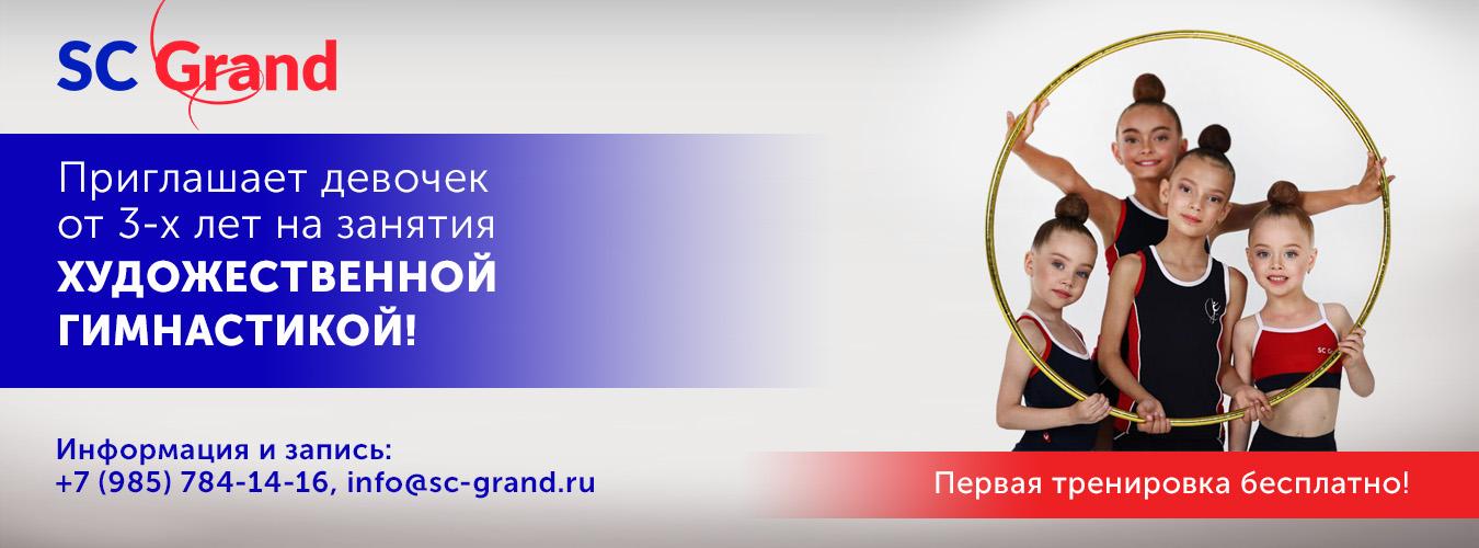 sc-grand.ru
