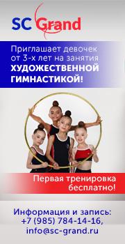 Набор в клуб художественной гимнастики СК Гранд